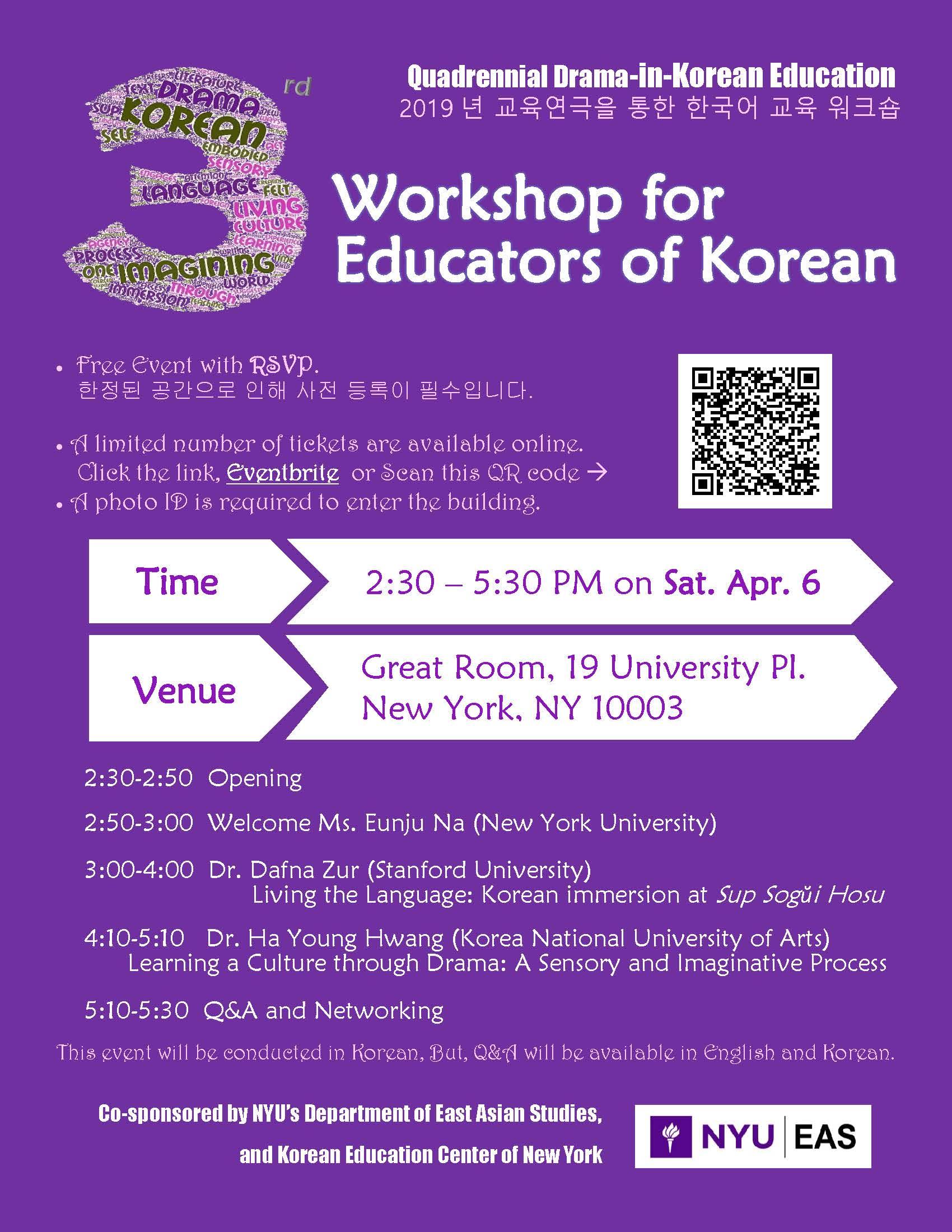 Flyer_3rd Drama-in-Korean Education Workshop for Educators.jpg